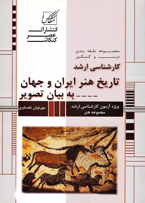 تاریخ هنر ایران و جهان به بیان تصویر, غضنفری, عصر کنکاش