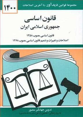 قانون اساسی جمهوری اسلامی ایران, جهانگیر منصور, نشر دوران
