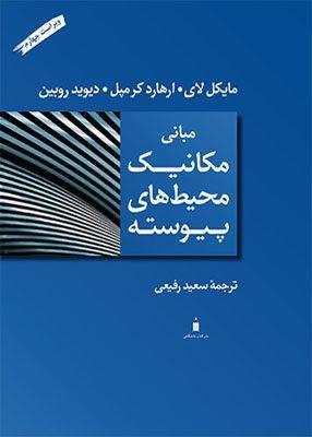 مبانی مکانیک محیط های پیوسته, مایکل لای – کرمپل, سعید رفیعی, نشر کتاب دانشگاهی