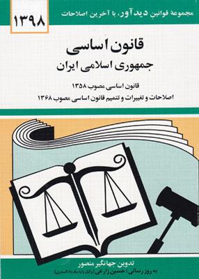 قانون اساسی جمهوری اسلامی ایران,جهانگیر منصور ,نشر دوران
