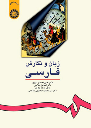 زبان و نگارش فارسی, سمت 16