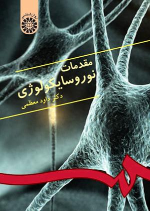 مقدمات نوروسایکولوژی, سمت کد 333