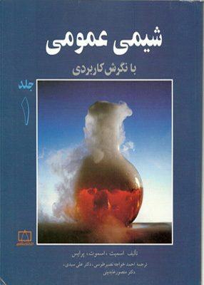 شیمی عمومی با نگرش کاربردی جلد 1 نشر فاطمی