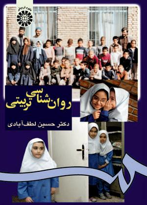 روان شناسی تربیتی, دکتر حسین لطف آبادی, سمت 975