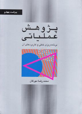 پژوهش عملیاتی: برنامهریزی خطی و کاربردهای آن, مهرگان, کتاب دانشگاهی