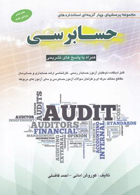 مجموعه پرسشهای چهار گزینه ای استانداردهای حسابرسی, کیومرث