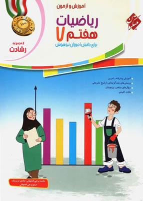 آموزش و آزمون ریاضیات هفتم رشادت جلد اول مبتکران