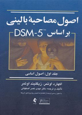 اصول مصاحبه بالینی بر اساس DSM-5 جلد اول: اصول اساسی, اوتمر, نصر اصفهاني, ارجمند