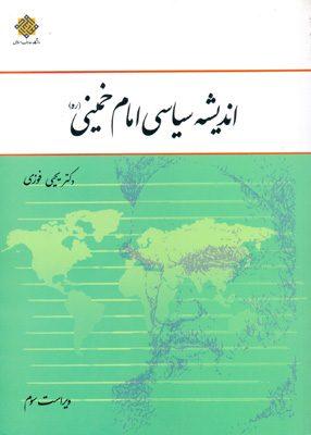 اندیشه سیاسی امام خمینی(ره), یحیی فوزی, معارف