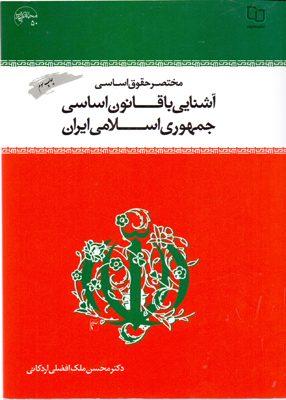آشنایی با قانون اساسی جمهوری اسلامی ایران, افضلی اردکانی, معارف