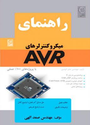 راهنمای میکروکنترلرهای AVR, صمد الهی, نص