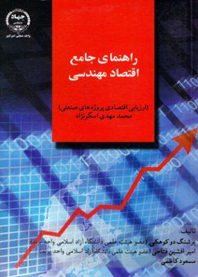 راهنمای جامع اقتصاد مهندسی یا ارزیابی اقتصادی پروژه های صنعتی, اسکونژاد, امیرکبیر