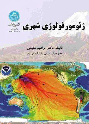 ژئومورفولوژی شهری, مقیمی, دانشگاه تهران