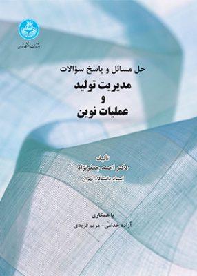 حل مسائل و پاسخ سوالات مدیریت تولید و عملیات نوین,جعفرنژاد,دانشگاه تهران