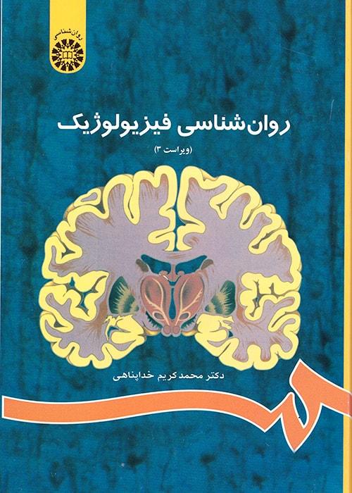 روانشناسی فیزیولوژیک, خداپناهی, سمت 486