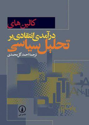درآمدی انتقادی بر تحلیل سیاسی, گل محمدی, نشر نی