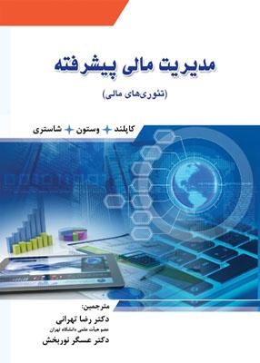 تئوری های مالی, تهرانی, نگاه دانش