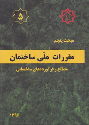 مبحث پنجم, مقررات ملی ساختمان, توسعه ایران
