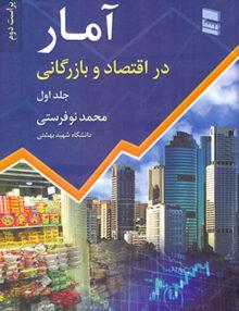 آمار در اقتصاد و بازرگانی 1, نوفرستی, رسا
