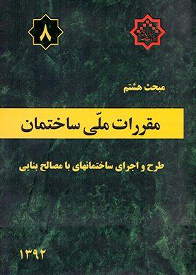 مبحث هشتم مقررات ملی ساختمان طرح و اجرای ساختمانهای با مصالح بنایی, توسعه ایران