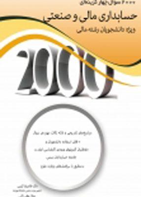 2000 سوال چهار گزینه ای حسابداری مالی و صنعتی ویژه دانشجویان رشته مالی, کرمی, نگاه دانش