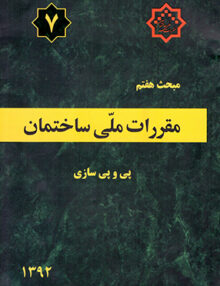 مبحث هفتم, مقررات ملی ساختمان, توسعه ایران