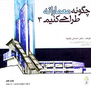 چگونه معمارانه طراحی کنیم جلد سوم, علم معمار رویال
