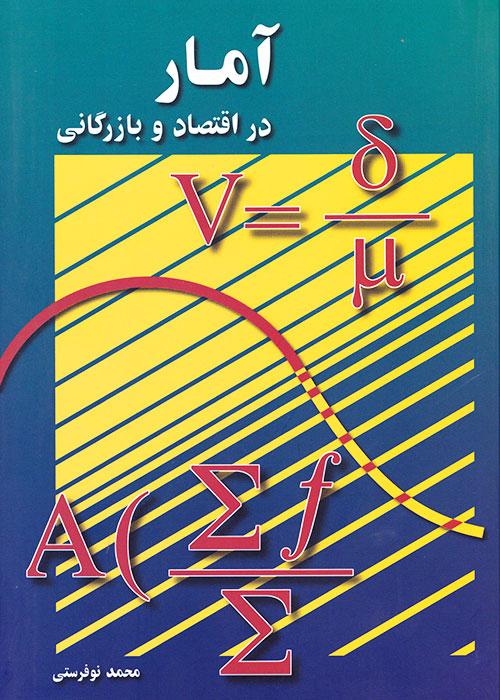 آمار در اقتصاد و بازرگانی جلد دوم, نوفرستی, رسا