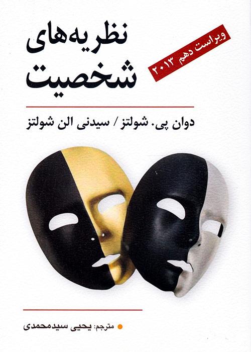 نظریه های شخصیت, شولتز, سید محمدی, ویرایش