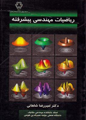 ریاضیات مهندسی پیشرفته, شاهانی, خواجه نصیرالدین