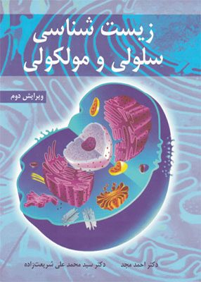 زیست شناسی سلولی و مولکولی, احمد مجد, آییژ