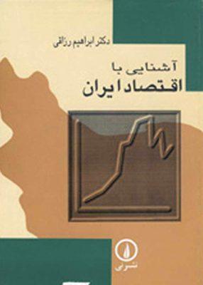 آشنایی با اقتصاد ایران, رزاقی, نشر نی