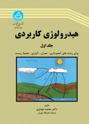 هیدرولوژی کاربردی جلد اول, محمد مهدوی, دانشگاه تهران