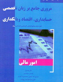 مروری جامع بر زبان تخصصی حسابداری، اقتصاد و بانکداری, اندیشه پیک زبان