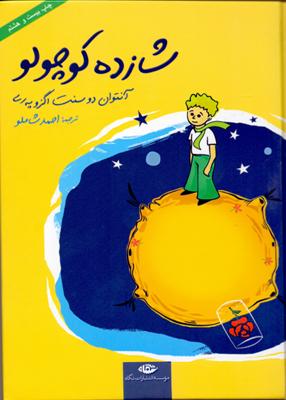 شازده کوچولو, احمد شاملو, انتشارات نگاه