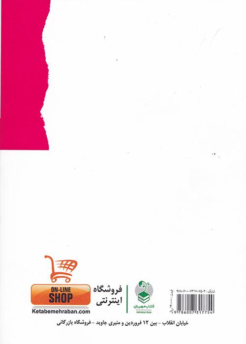 برگزیده ی متون و نگارش فارسی, بهمنی, کتاب مهربان