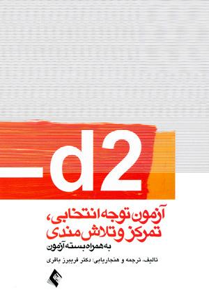 d2 آزمون توجه انتخابی تمرکز و تلاش مندی به همراه بسته آزمون, باقری, ارجمند