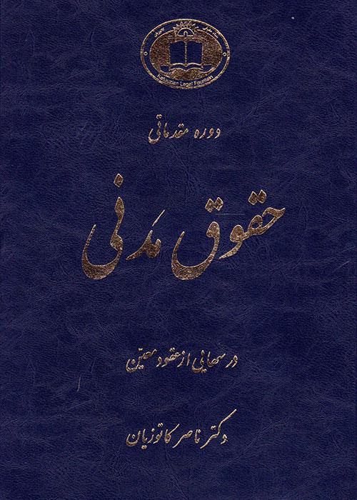 دوره مقدماتی حقوق مدنی درسهایی از عقود معین جلد اول, ناصر کاتوزیان, گنج دانش