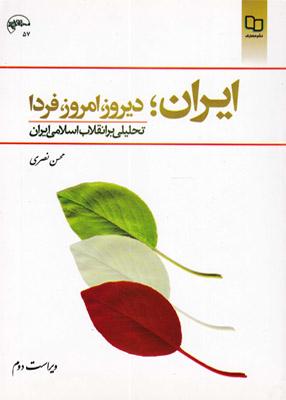 ایران دیروز امروز فردا, تحلیلی بر انقلاب اسلامی ایران,محسن نصری, معارف