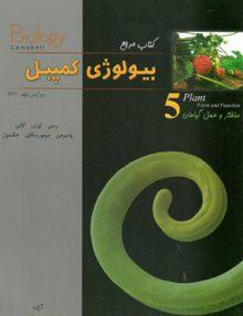 بیولوژی کمپبل جلد 5 ساختار و عمل گیاهان