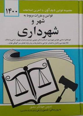 قوانین و مقررات مربوط به شهر و شهرداری, جهانگیر منصور, دیدار