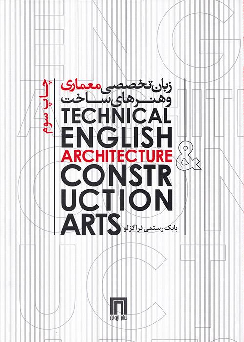 زبان تخصصی معماری و هنرهای ساخت, بابک رستمی قراگوزلو, پرهام نقش