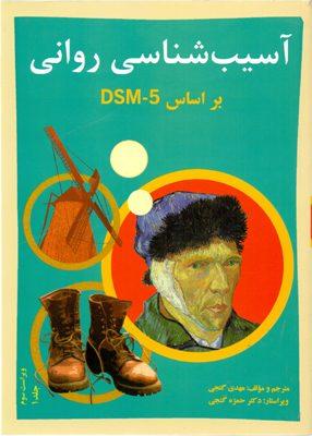 آسیب شناسی روانی بر اساس DSM 5 جلد اول, گنجی , ساوالان