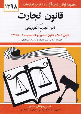 قانون تجارت همراه با قانون تجارت الکترونیکی, منصور, دیدار