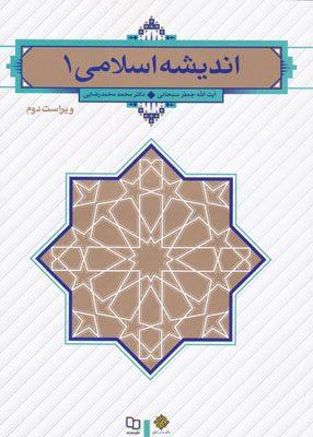 اندیشه اسلامی 1, سبحانی, معارف