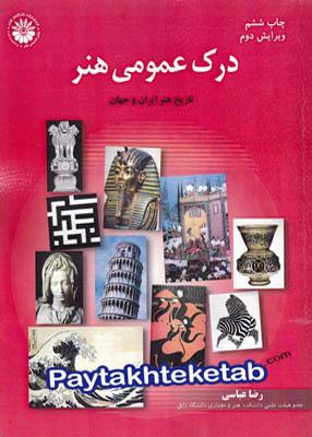 درک عمومی هنر تاریخ هنر جهان و ایران انتشارات هنگام هنر