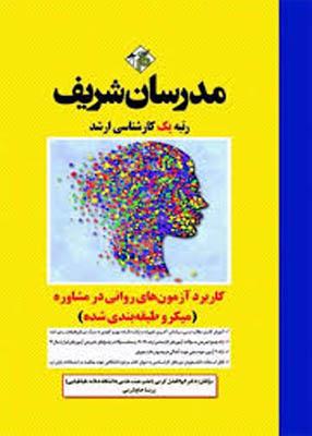 کاربرد آزمون های روانی در مشاوره (میکرو طبقه بندی شده), مدرسان شریف