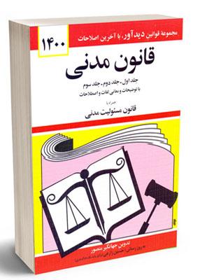 قانون مدنی, جلد اول و دوم و سوم, جهانگیر منصور, دیدار