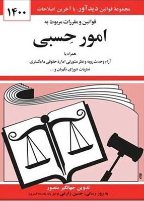 قوانین و مقررات مربوط به امور حسبی, جهانگیر منصور, دیدآور