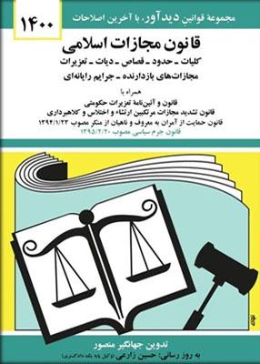 قانون مجازات اسلامی, جهانگیر منصور, دیدار